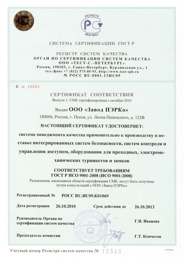стоимость ИСО 9001 2008 в Салавате
