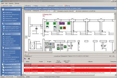 Новая  версия ПО системы PERCo-S-20