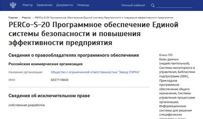 Программное обеспечение PERCo-S-20 внесено в Единый реестр российских программ