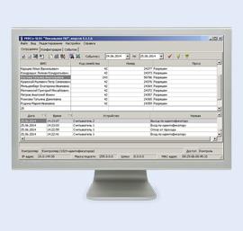 Сетевое программное обеспечение комплексной системы безопасности PERCo