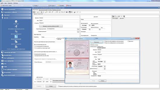 Модуль ПО PERCo-SM03 Бюро пропусков