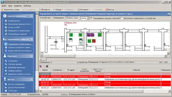 Модуль ПО PERCo-SM18 Интеграция с ИСО «Орион»
