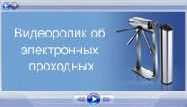 Видеоролик о электронных проходных PERCo